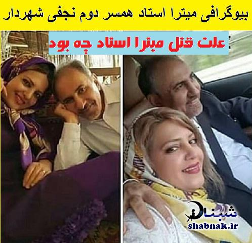 بیوگرافی میترا استاد همسر محمدعلی نجفی , علت قتل میترا استاد