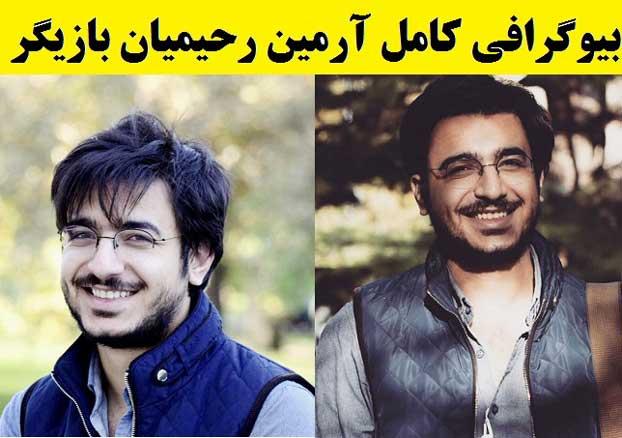 بیوگرافی آرمین رحیمیان و همسرش