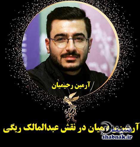 آرمین رحیمیان در نقش عبدالمالک ریگی , آرمین رحیمیان در شبی که ماه کامل شد
