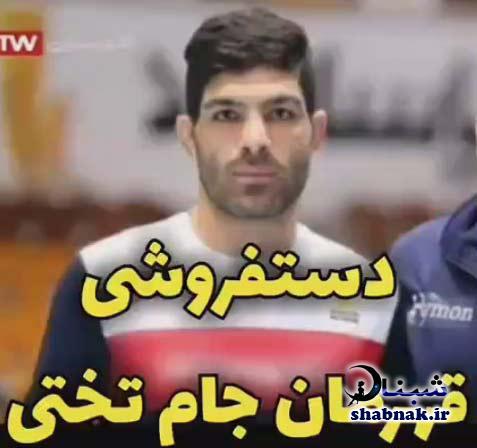دستفروشی مصیب اکبری کشتی گیر , مصیب اکبری دستفروشی