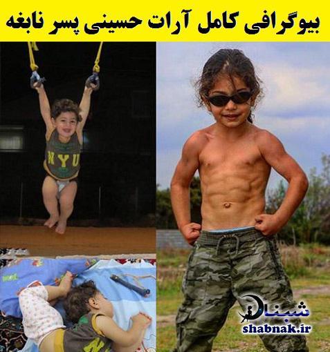 بیوگرافی آرات حسینی فوتبالیست نابغه