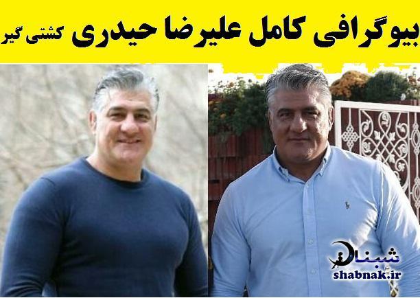 بیوگرافی علیرضا حیدری و همسرش , علیرضا حیدری کشتی گیر