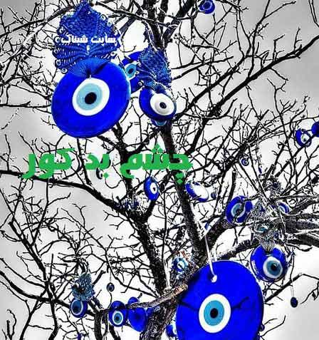 متن چشم زخم برای پروفایل , عکس نوشته چشم بد دور جدید