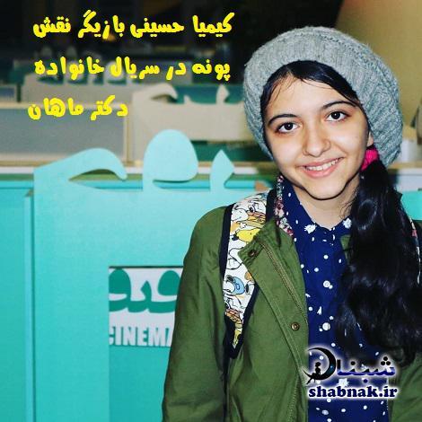 کیمیا حسینی بازیگر نقش پونه در خانواده دکتر ماهان