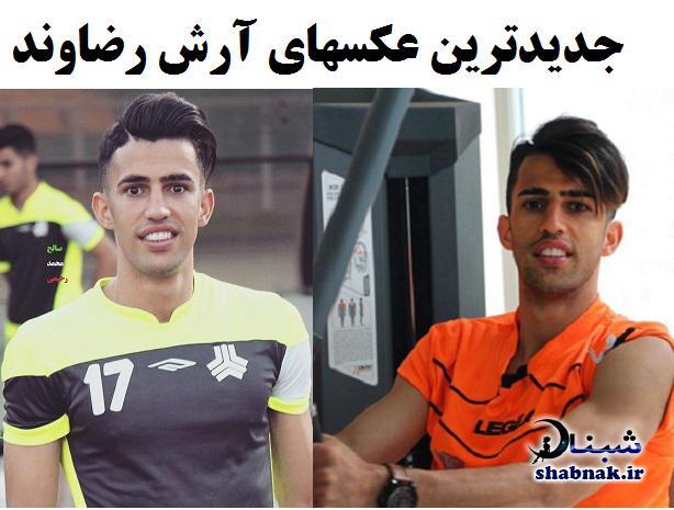 بیوگرافی و عکس های آرش رضاوند بازیکن استقلال