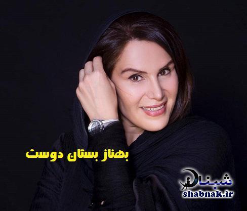 بهناز بستان دوست