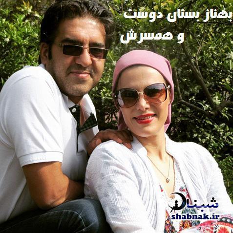 بیوگرافی بهناز بستان دوست و همسرش