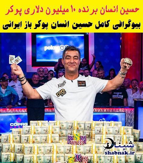 بیوگرافی حسین انسان پوکر باز , حسین انسان برنده 10 میلیون دلاری پوکر