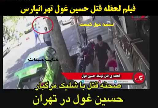 بیوگرافی حسین غول قاتل تهرانپارس , حسین غول کیست