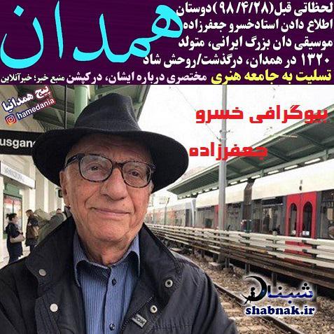 بیوگرافی خسرو جعفرزاده نویسنده کتاب موسیقی ایرانی