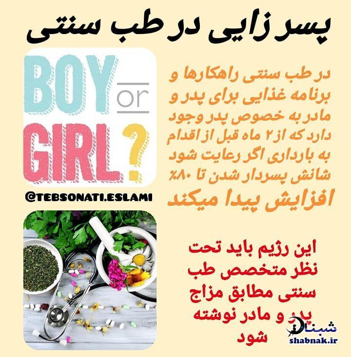 غذاهای پرکالری برای پسردار شدن , رژیم پسرزایی
