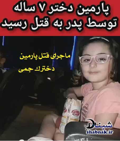 قتل پارمین 7 ساله توسط پدرش