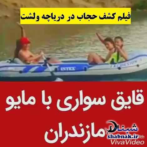 کشف حجاب در دریاچه ولشت مازندران