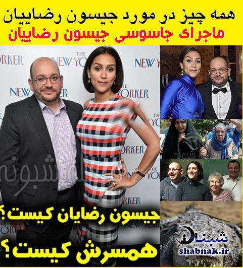 بیوگرافی جیسون رضاییان و همسرش یگانه صالحی , جاسوسی جیسون رضاییان