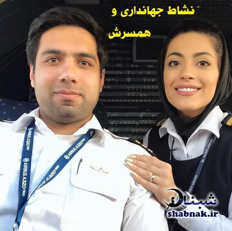بیوگرافی نشاط جهانداری خلبان و همسرش