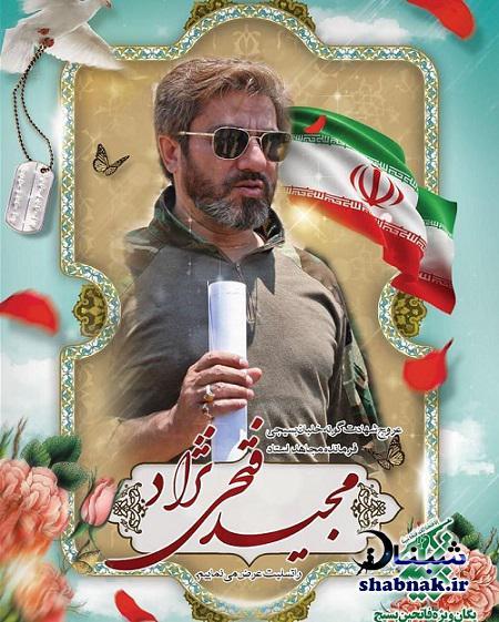 شهادت مجید فتحی نژاد , عکس های مجید فتحی نژاد