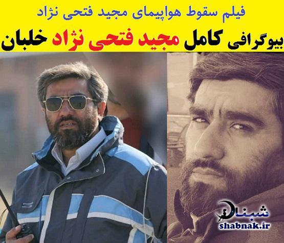 بیوگرافی مجید فتحی نژاد خلبان , سقوط و شهادت مجید فتحی نژاد