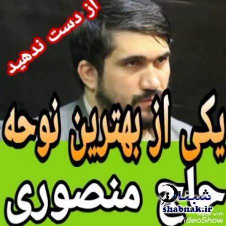 دانلود مداحی حاج محمد باقر منصوری اردبیلی