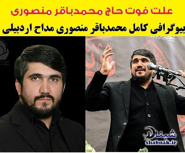 بیوگرافی محمدباقر منصوری مداح اردبیلی , مرگ محمدباقر منصوری درگذشت