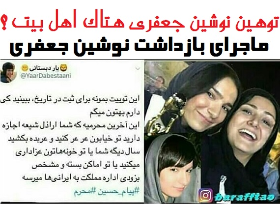 بیوگرافی نوشین جعفری هتاک اهل بیت , توهین نوشین جعفری