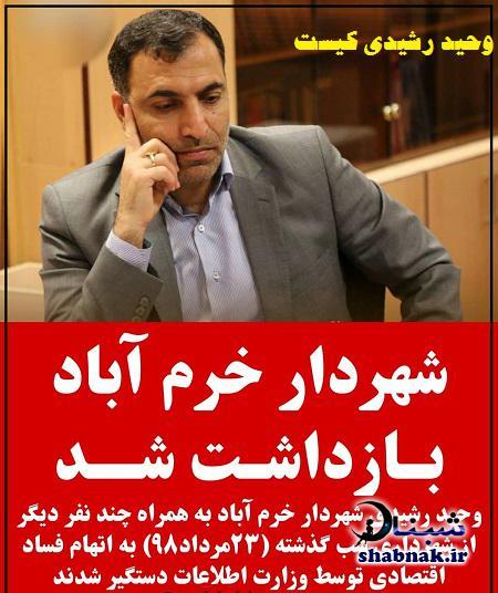دستگیری وحید رشیدی شهردار خرم آباد , وحید رشیدی کیست