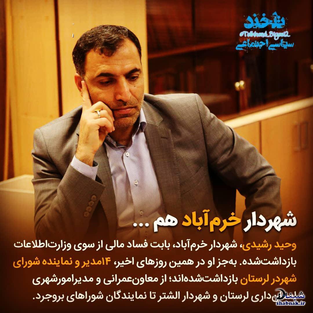 عکس های وحید رشیدی شهردار خرم اباد , بازداشت شهردار خرم آباد رشیدی