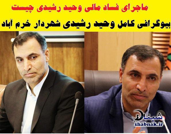 بیوگرافی وحید رشیدی شهردار خرم آباد , بازداشت وحید رشیدی