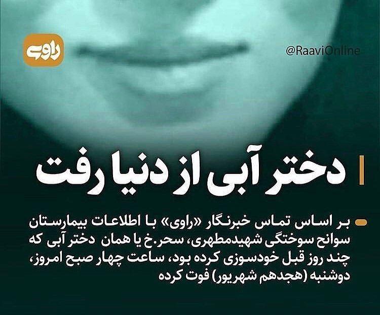 عکس های سحر دختر آبی , عکس سحر خدایاری درگذشت