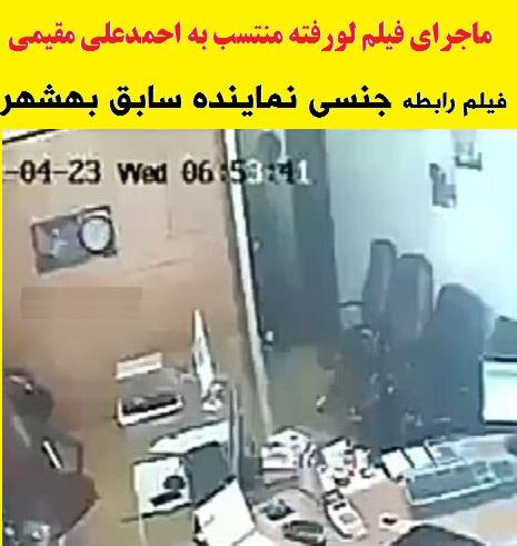 فیلم رابطه جنسی نماینده بهشهر احمدعلی مقیمی نماینده بهشهر کیست