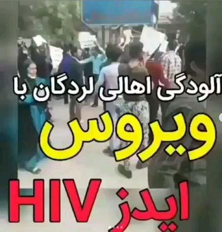 اعتراض مردم لردگان به ایدز , آلودگی اهالی لردگان با ویروس ایدز