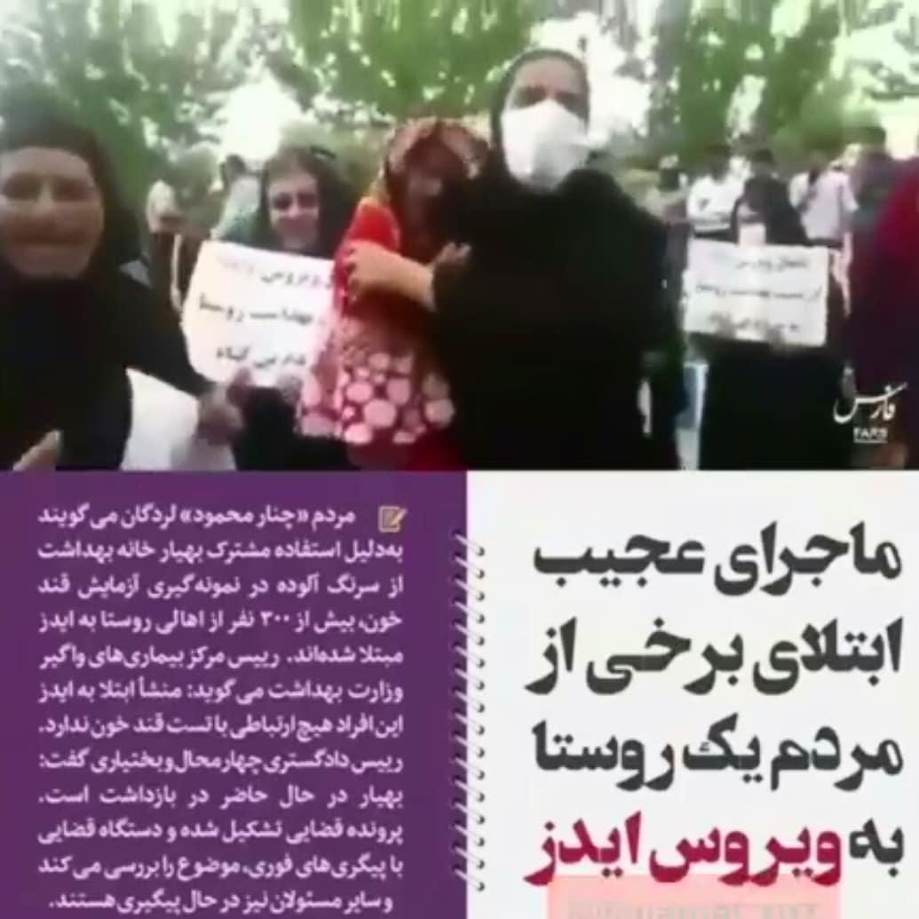 سرنگ های آلوده به ایدز روستای چنار محمودی لردگان