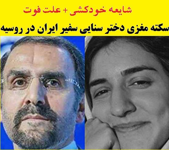درگذشت دختر سنایی سفیر ایران در روسیه , خودکشی عارفه سنایی دختر سفیر