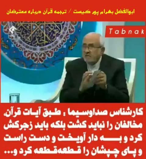 ابوالفضل بهرام پور کیست , ترجمه قران درباره معترضان نظام