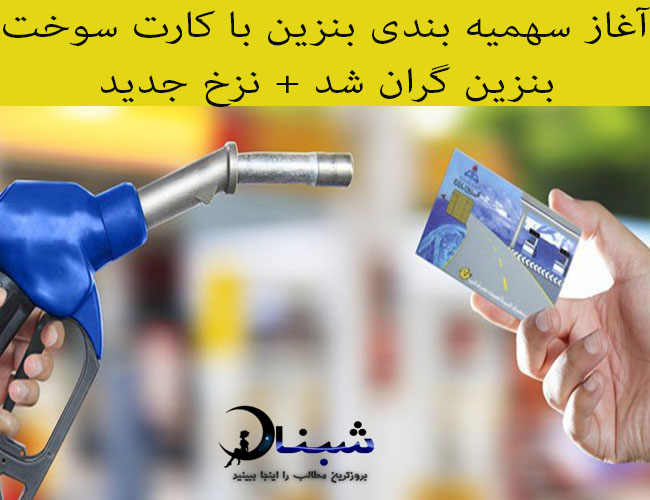 سهمیه بندی بنزین  با کارت سوخت آغاز شد + نزخ جدید