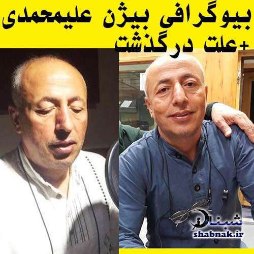 بیژن علی محمدی صدا پیشه و دوبلور درگذشت + بیوگرافی بیژن علیمحمدی