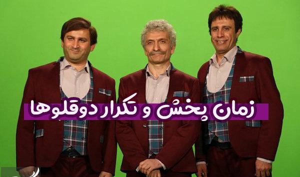 زمان پخش سریال دوقلوها از شبکه دو