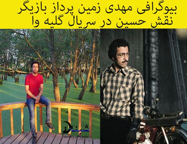 بیوگرافی مهدی زمین پرداز , بازیگر نقش حسین در سریال گلیه وا
