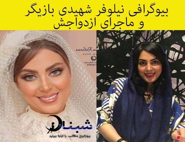 بیوگرافی نیلوفر شهیدی بازیگر و ماجرای ازدواجش + تصاویر