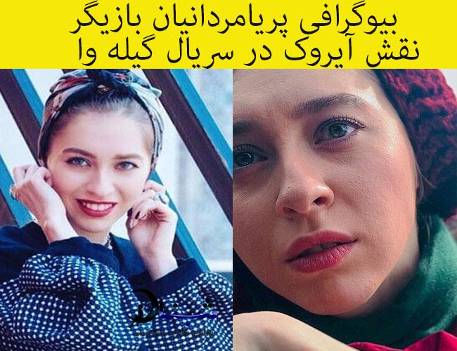 بیوگرافی پریا مردانیان و همسرش , بازیگر نقش آرویک در سریال گلیه وا