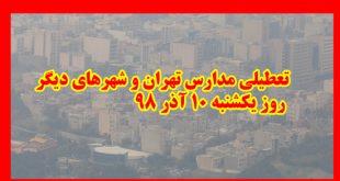 تعطیلی مدارس 10 آذر