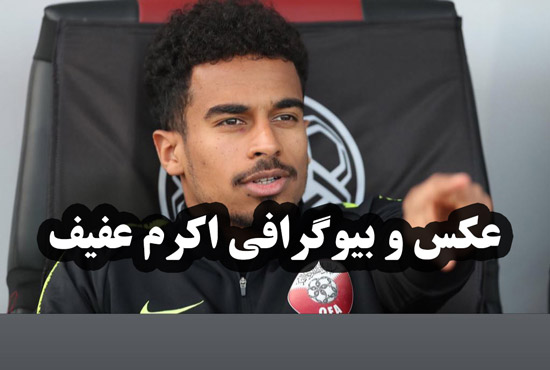 عکس و بیوگرافی اکرم عفیف بازیکن فوتبال