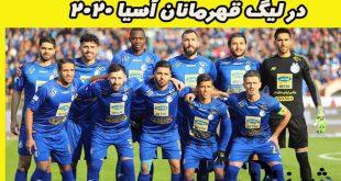 برنامه و زمان بازیهای تیم استقلال تهران در لیگ قهرمانا آسیا مشخص شد + معرفی تیم همگروهی ها