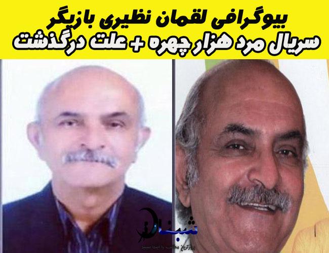 لقمان نظیری  بازیگر درگذشت + بیوگرافی و تصاویر