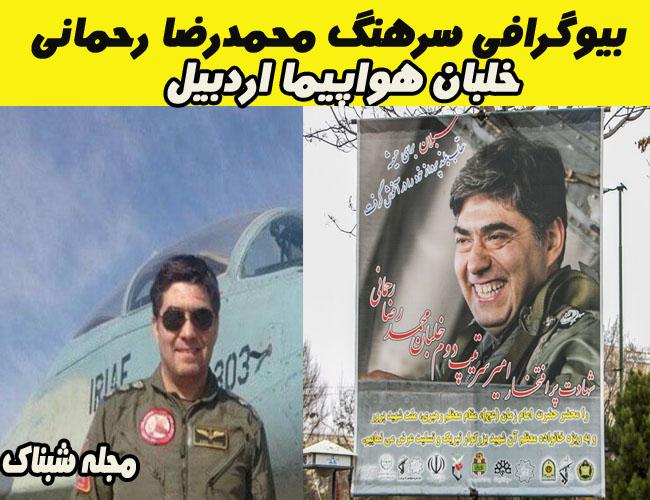 بیوگرافی سرهنگ محمدرضا رحمانی خلبان هواپیما سقوط کرده اردبیل + تصاویر