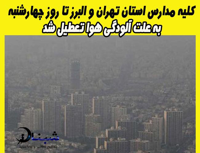 کلیه مقاطع تحصیلی مدارس استان تهران و البرز به علت آلودگی هوا تا پایان روز چهارشنبه تعطیل اعلام شد+ جزییات خبر