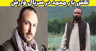 بیوگرافی علیرضا کمالی بازیگر نقش یارمحمد در سریال وارش + تصاویر