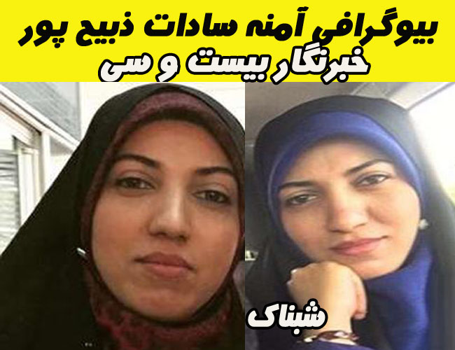 بیوگرافی آمنه سادات ذبیح پور خبرنگار بیست و سی + تصاویر