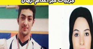 اعدام آرمان قاتل غزاله + جززیات خبر و تصاویر