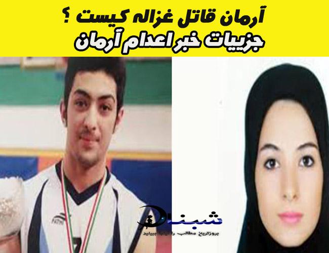 اعدام آرمان قاتل غزاله + جزییات خبر و تصاویر