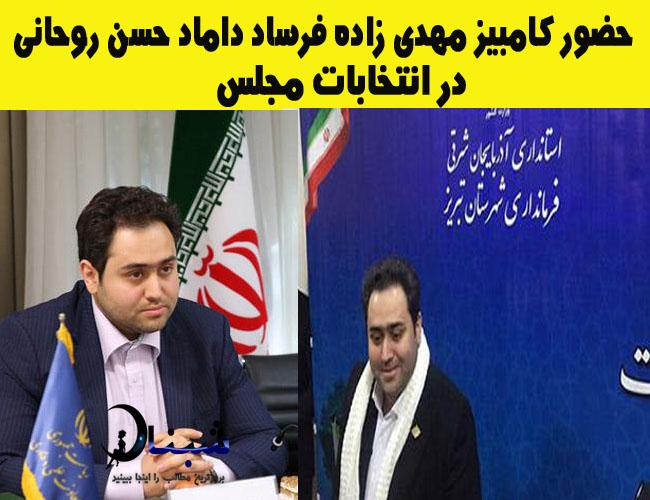 ثبت نام کامبیز مهدی زاده فرساد در انتخابات مجلس + تصاویر